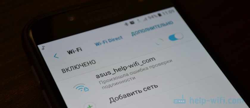 Произошла ошибка проверки подлинности на телефоне Android