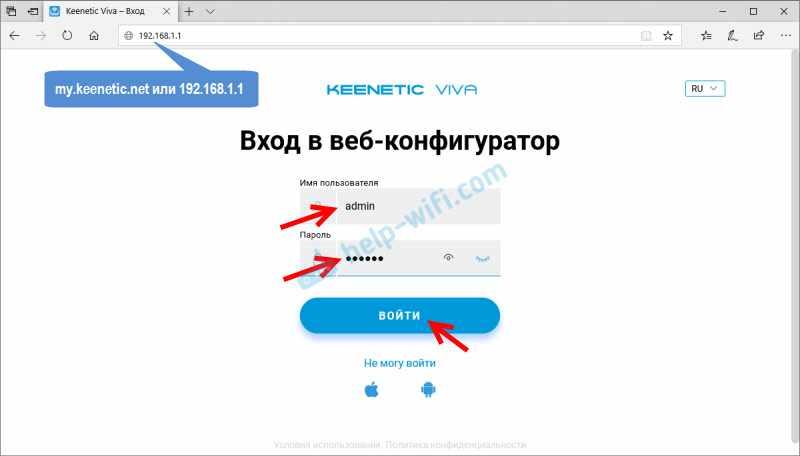 Вход в настройки Keenetic через логин и пароль