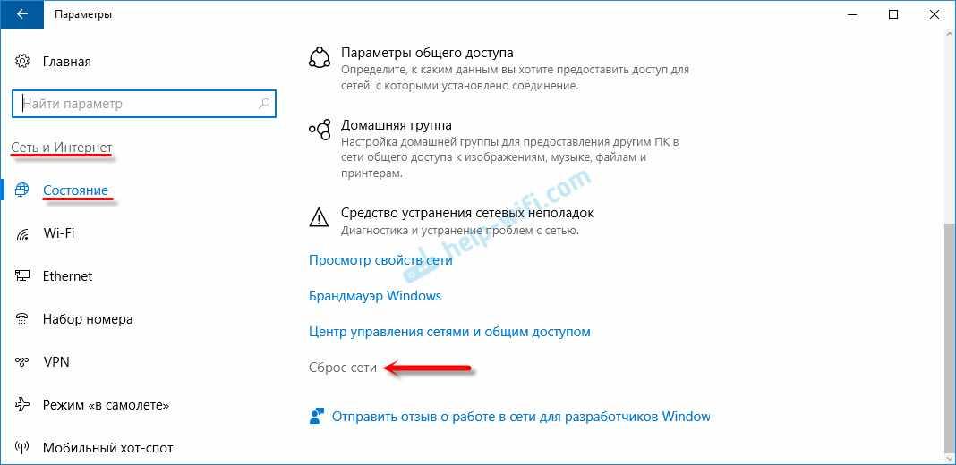 Ошибка обнаружения прокси в Windows 10