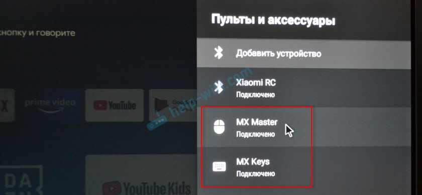 Подключенные Блютуз мышки и клавиатуры к Xiaomi Mi Box S