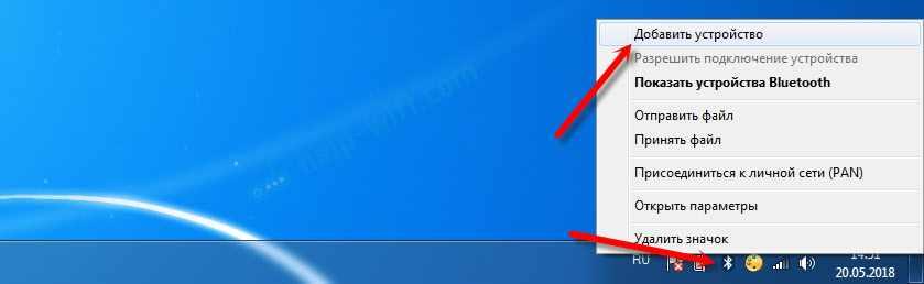 Windows 7: подключение Bluetooth устройства к ПК