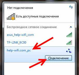 Подключаемся к Wi-Fi сетикомпьютер-компьютер