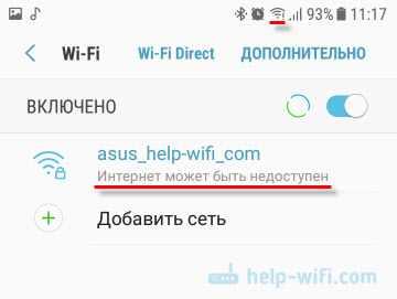 На телефоне отсутствует подключение к интернету по Wi-Fi