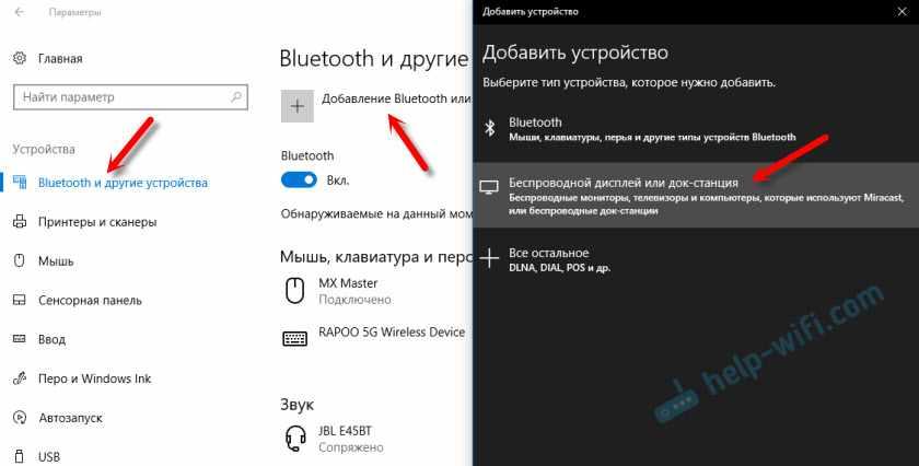 Беспроводной дисплей или док-станция в Windows 10
