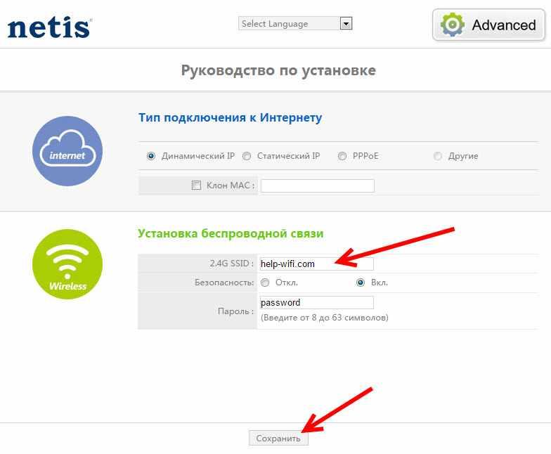 Смена SSID на Netis