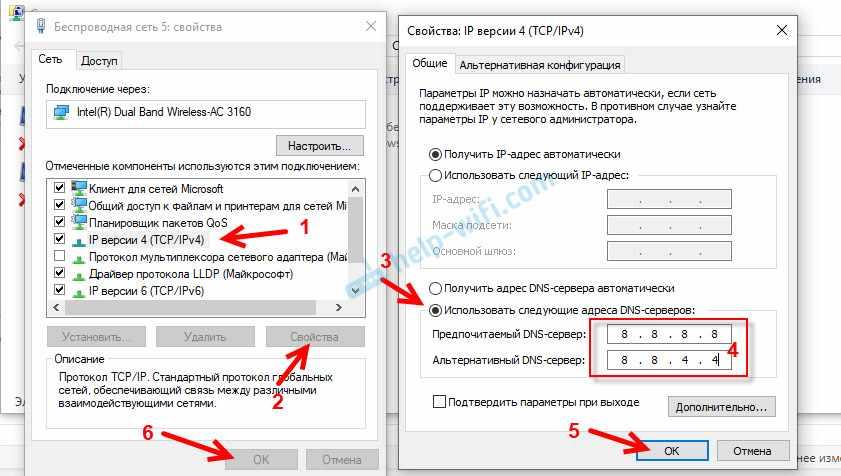 Смена DNS адресов при ошибке со связью с основным DNS-сервером в Windows 10