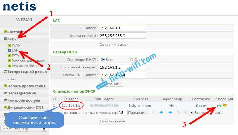 Резервация IP-адреса для роутера Netis