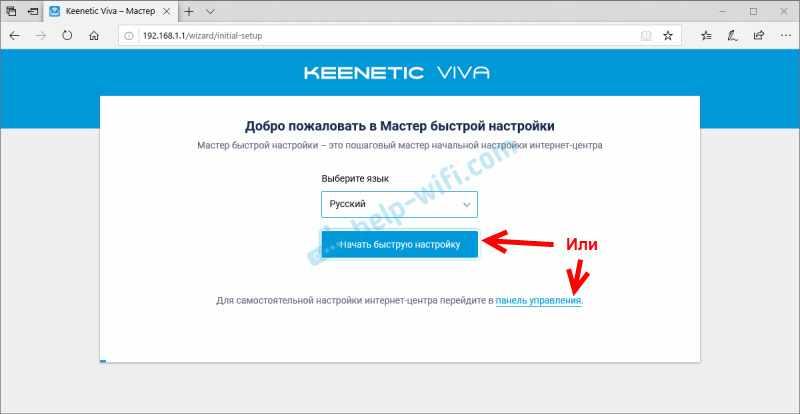 Веб интерфейс роутера Keenetic по адресу 192.168.1.1