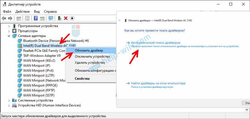 Обновление драйвера Wi-Fi при ошибке код 10 в Windows 10