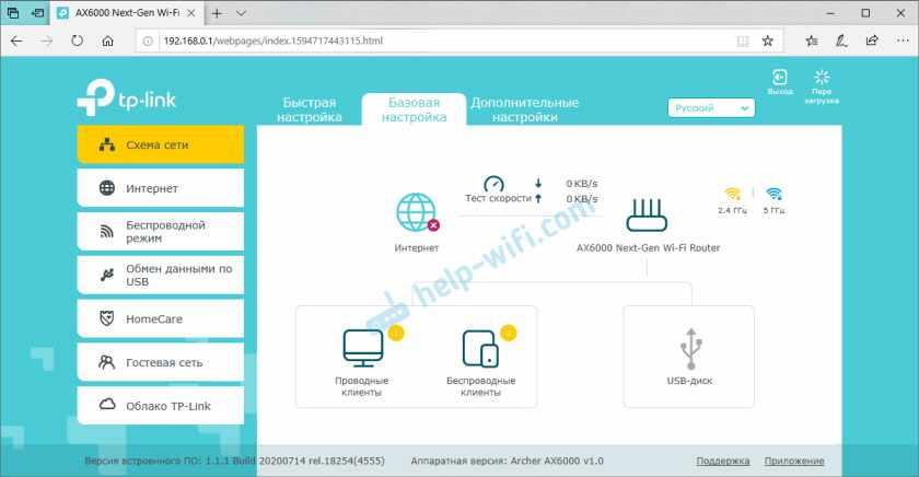 веб-интерфейс TP-Link Archer AX6000