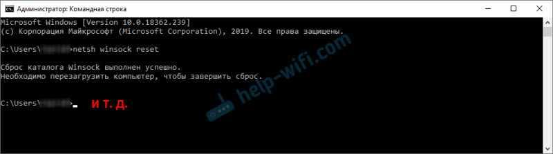 Сброс сети для решения ошибки ERR_CONNECTION_RESET
