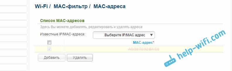 Управление MAC-фильтром на D-link