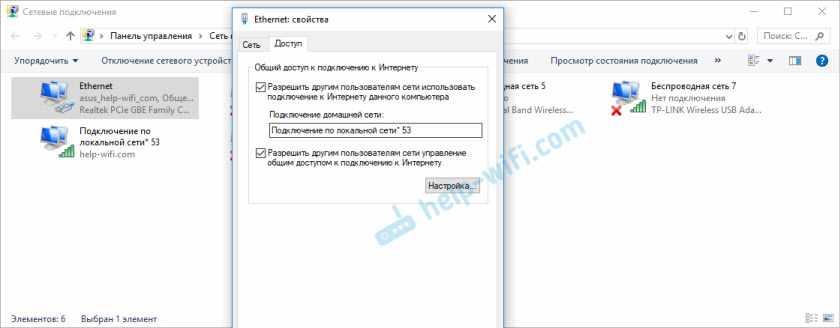 Как пользоваться Virtual Router Plus в Windows 10