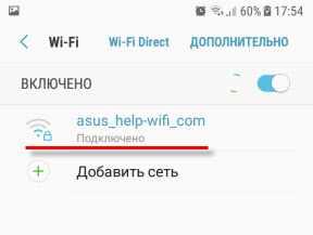 Подключение к Wi-Fi сети на телефоне для передачи интернета на ПК