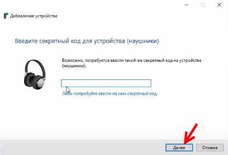 Секретный код для Bluetooth устройства в Windows 10