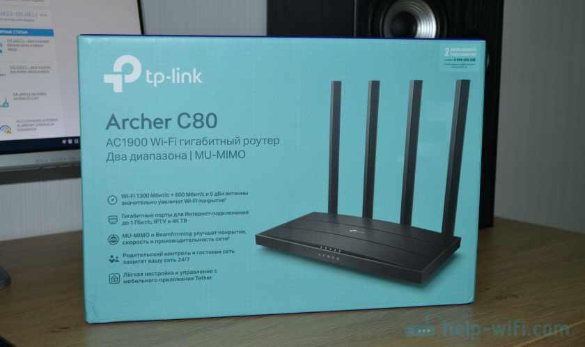 Упаковка TP-Link Archer C80