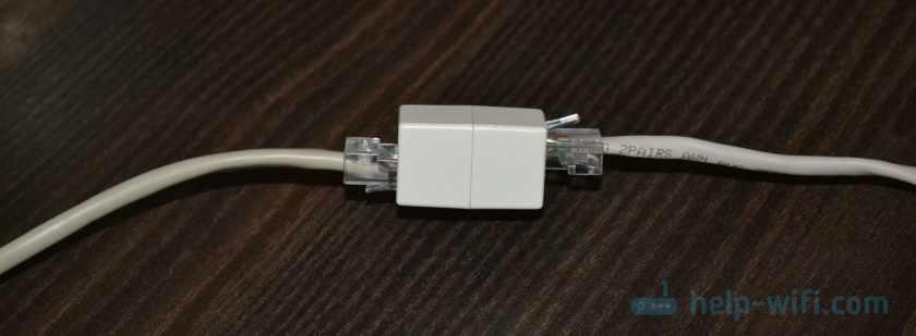 Как удлинить интернет кабель через переходник