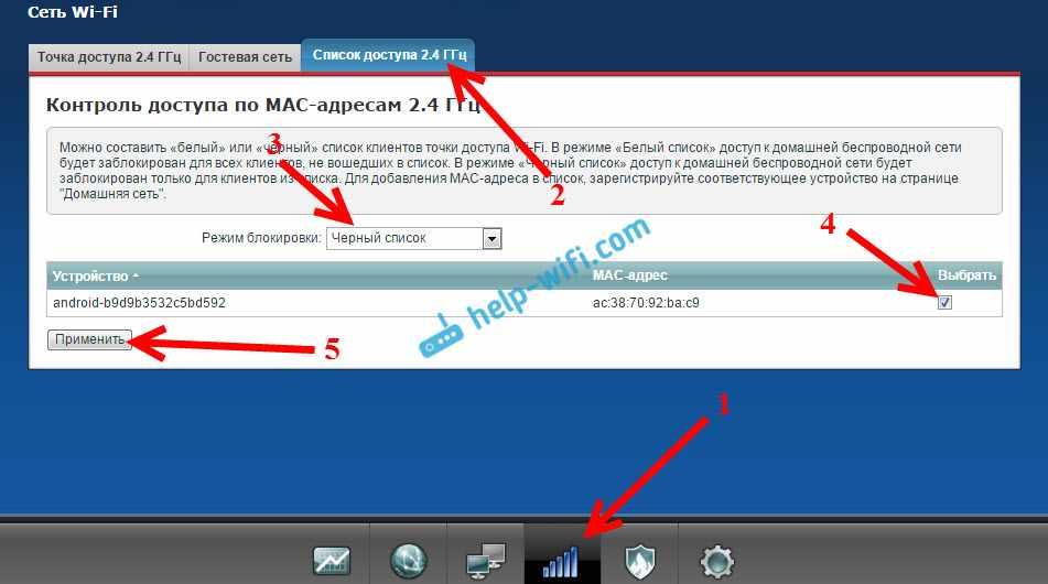 Блокировка Wi-Fi устройство по MAC на ZyXEL Keenetic