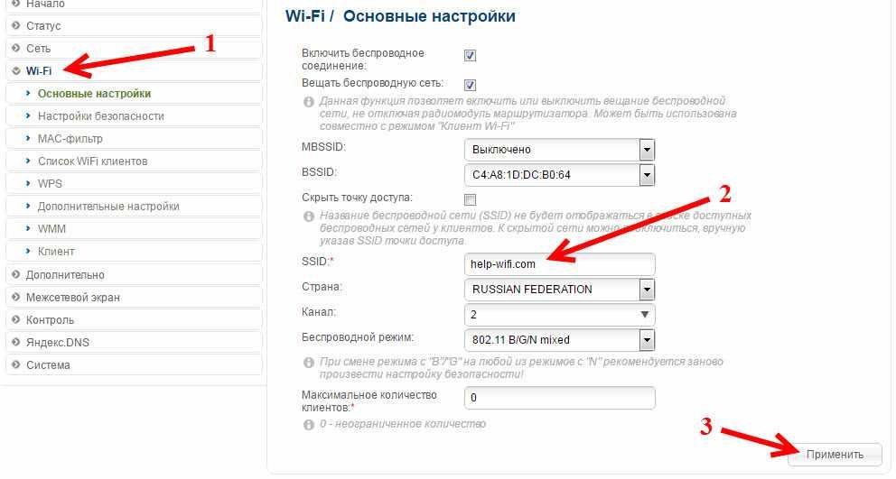 Замена названия Wi-Fi сети на D-Link