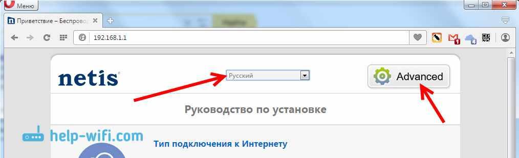 Настройки Netis на русском языке