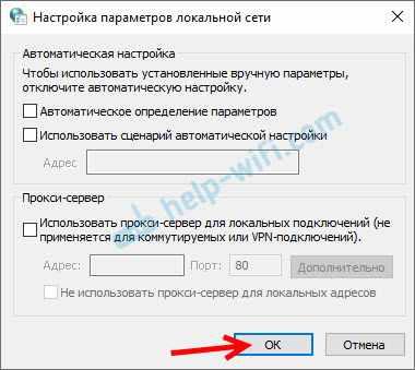 Решение ошибки ERR_PROXY_CONNECTION_FAILED настройкой прокси в Windows