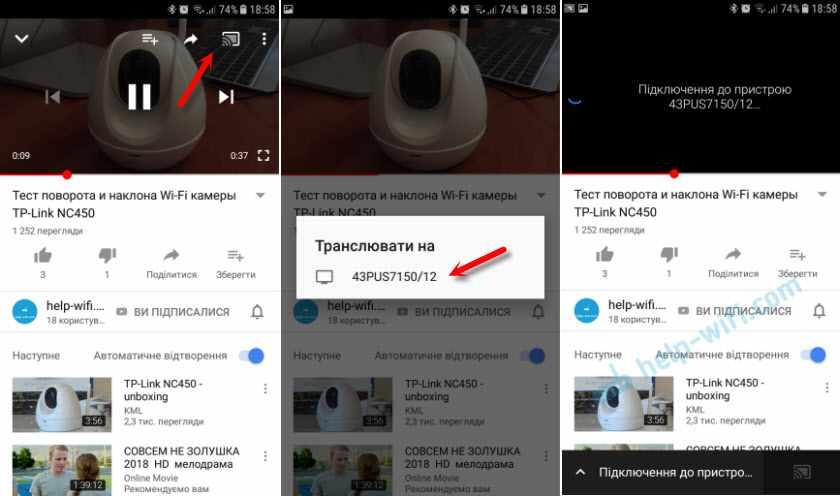 Видео с YouTube через телефон Android на телевизоре
