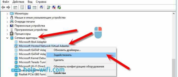 Драйвер виртуального адаптера в Windows 10