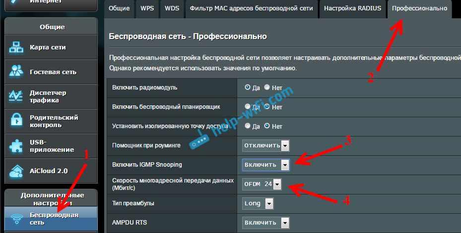 Настройка IPTV по Wi-Fi сети
