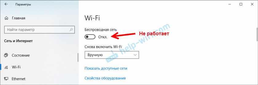 Не работает переключатель Wi-Fi в Windows 10