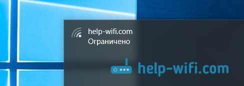 Проблемы с интернетом: Ограничено