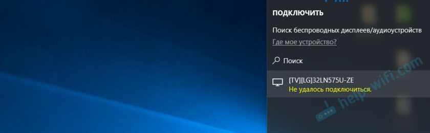 Windows 10: не удалось подключиться к беспроводному дисплею (телевизору)