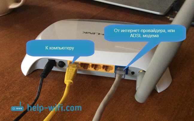 Правильное подключение Wi-Fi роутера