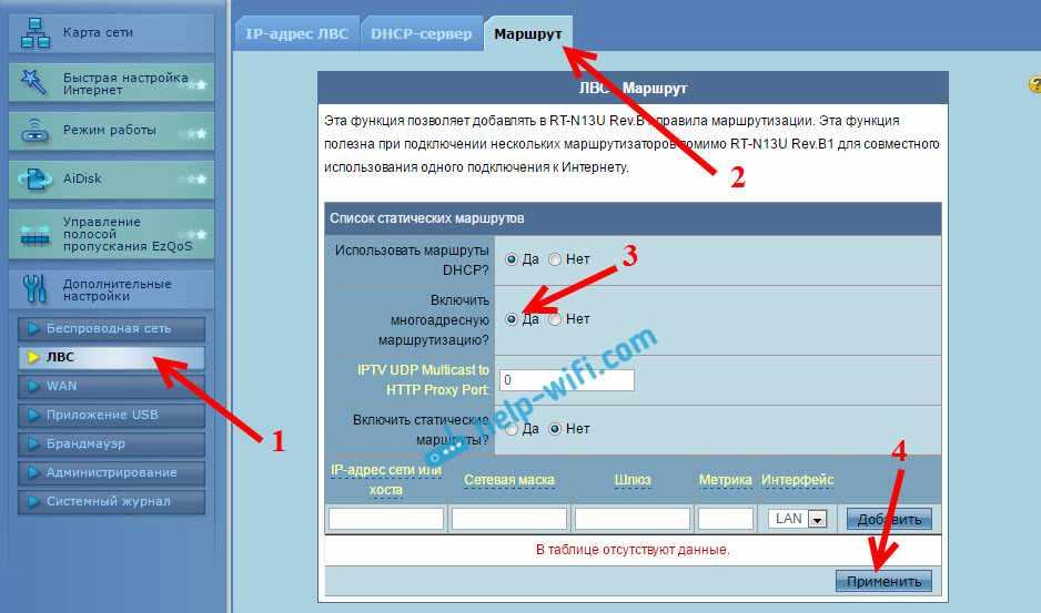 Настройка IGMP (Multicast) на роутере Asus для работы IPTV