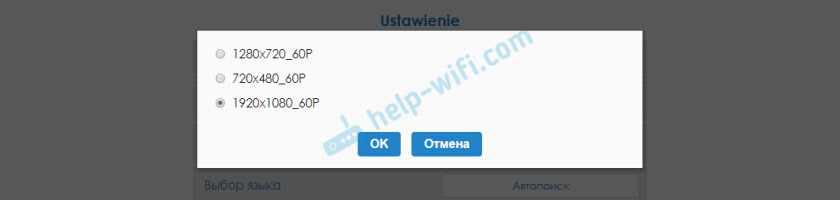 Настройка разрешения на MiraScreen адаптере (на странице 192.168.203.1)