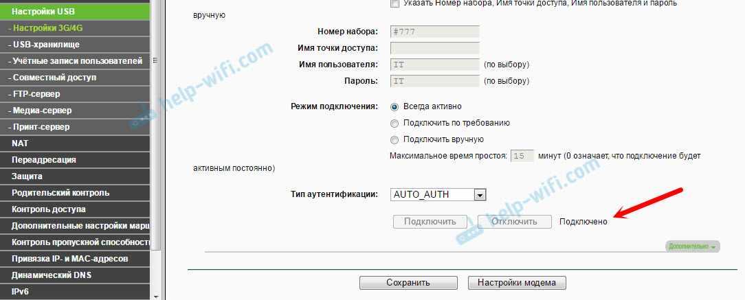 TP-Link Archer C2: подключение к интернету через USB модем