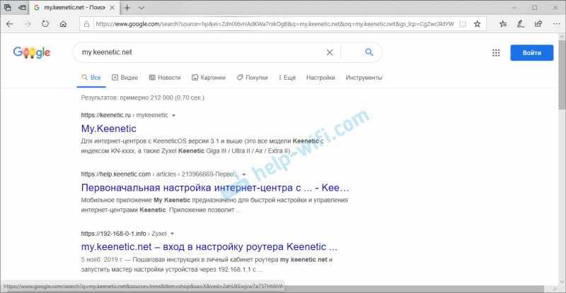 Вместо веб-интерфейса роутера Кинетик открывается поисковая система