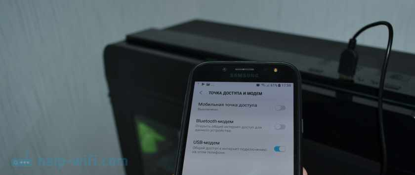 Android телефон в режиме Wi-Fi адаптера для компьютера