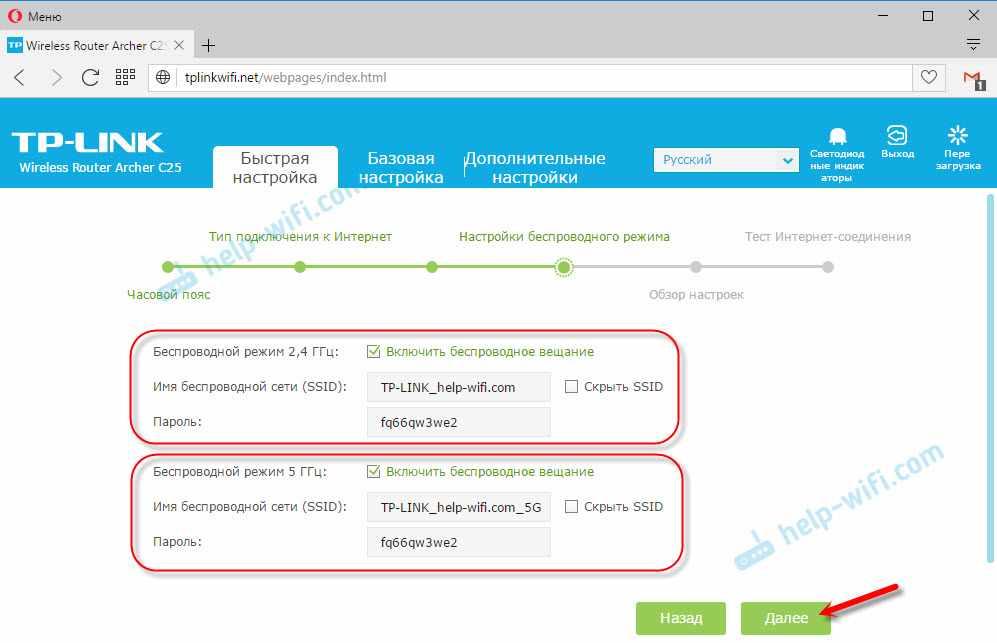 Настройка Wi-Fi и пароля на TP-Link Archer C25