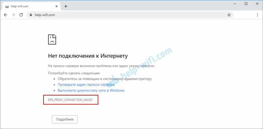 мERR_PROXY_CONNECTION_FAILED в Chrome, Opera, Яндекс.Браузер