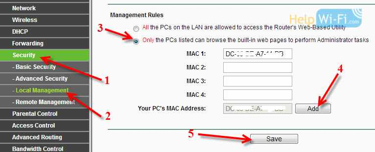 Доступ к настройкам только с одного компьютера