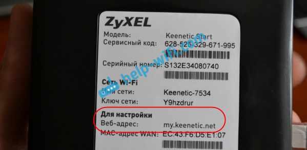 ZyXEL: страница настроек http://my.keenetic.net
