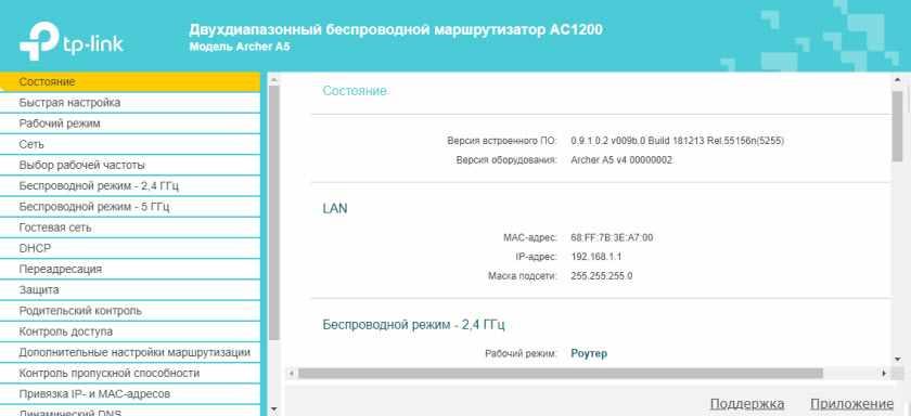 веб-интерфейс роутера Archer A5