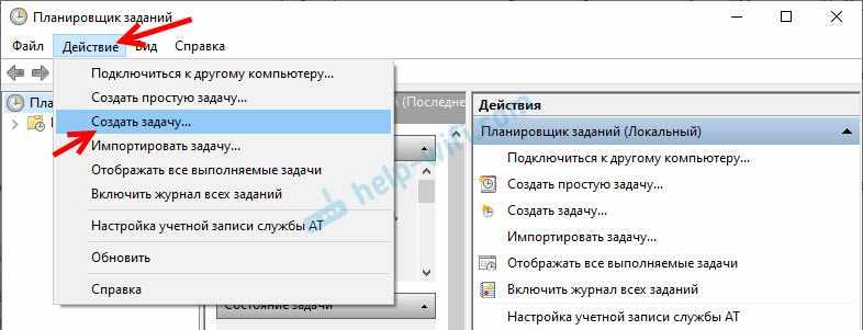 Новая задача в планировщике заданий Windows