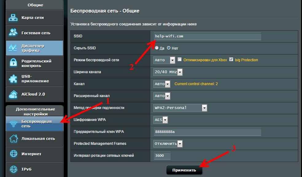 Смена SSID Wi-Fi сети на роутере Asus