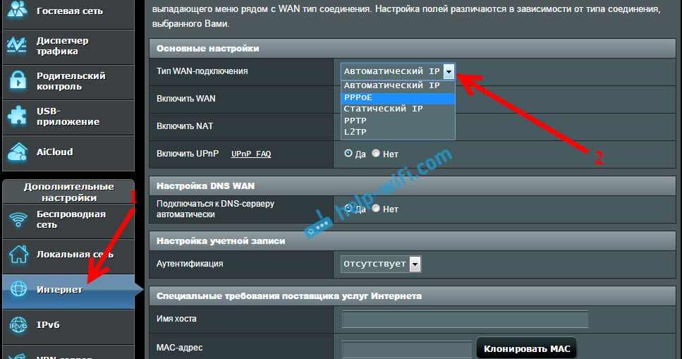 Роутер Asus не подключается к интернету