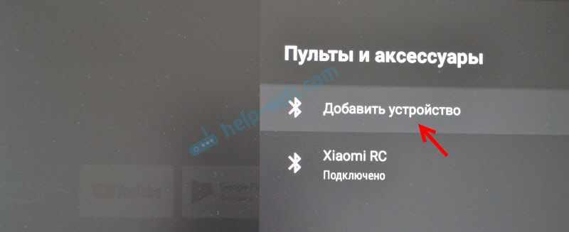 Подключение по Блютуз к Андроид ТВ приставке