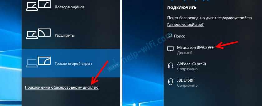 Подключение Windows 10 к MiraScreen