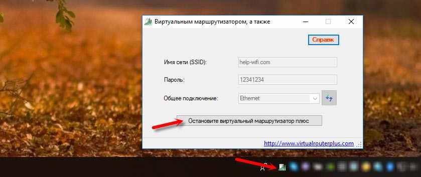 Отключаем раздачу WiFi в Virtual Router Plus