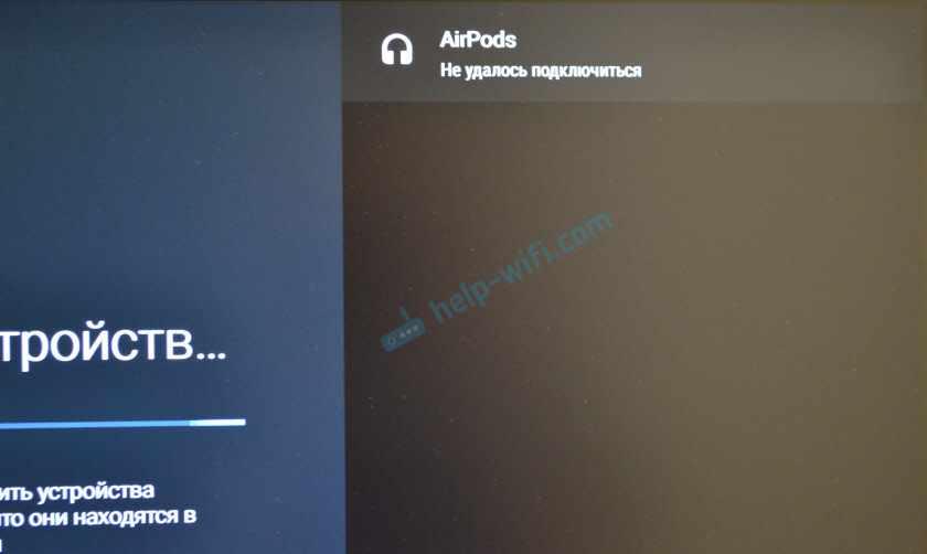 Не удалось подключиться по Bluetooth на Android TV приставке