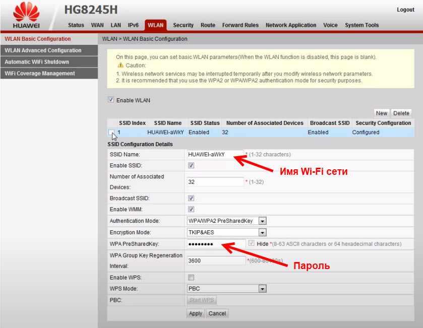 192.168.100.1: настройка Wi-Fi Huawei